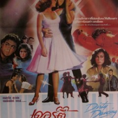 Summer of '87: <em>Dirty Dancing</em>, Take Two: Oooh, Baby, Baby!