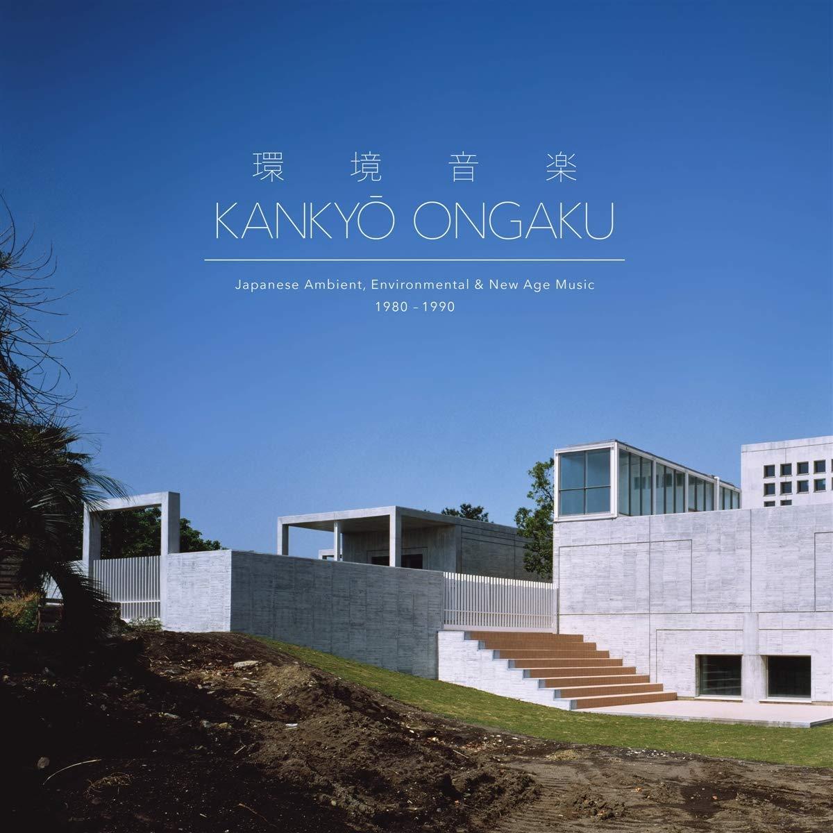 Kankyo Ongaku
